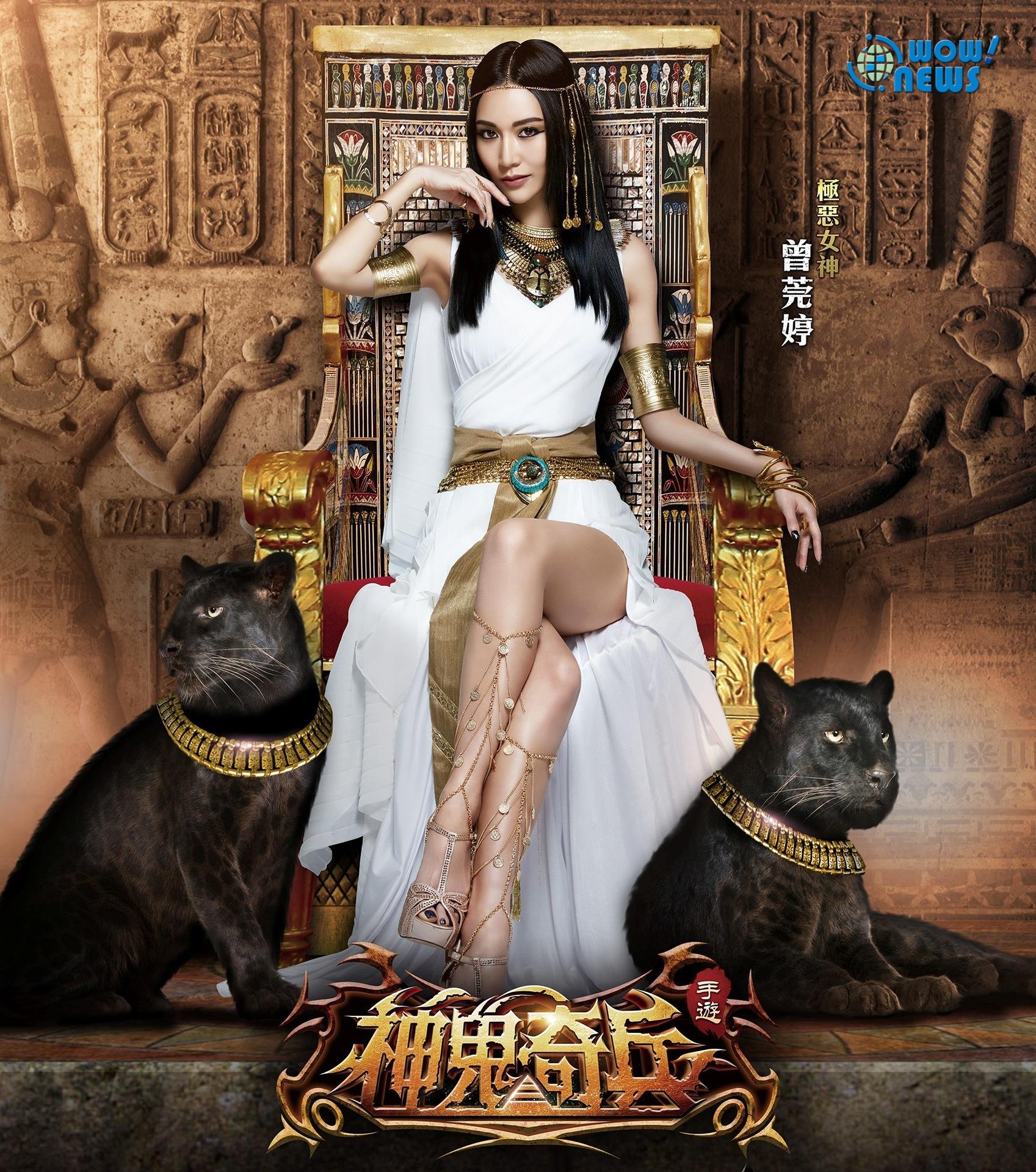 本土劇女神「曾莞婷」代言手遊化身埃及風極惡女神 大秀神級美腿